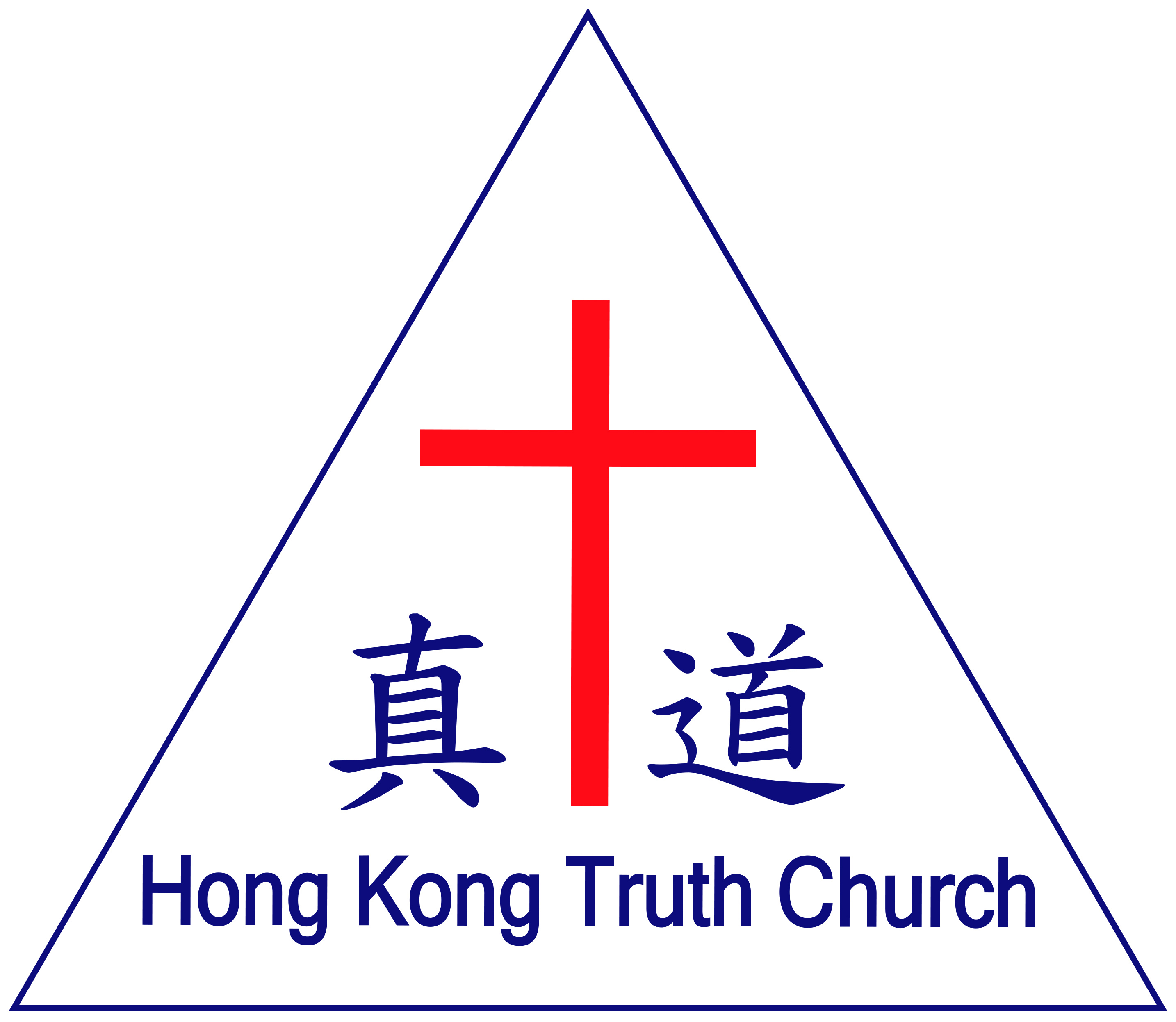 基督教香港真道教會Hong Kong Truth Church